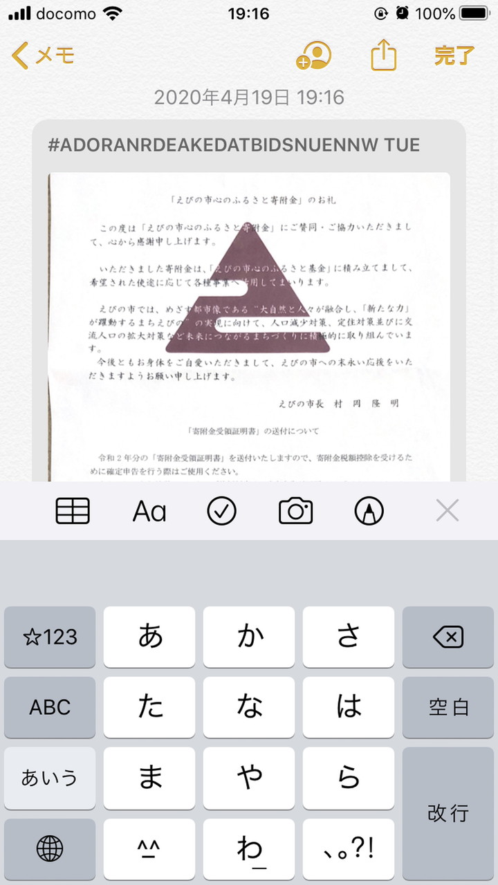 ペーパーレス化の実践 iPhone編
