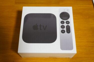 最新のAppleTV 4K 購入レビュー